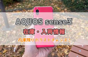 【在庫あり】AQUOS sense3の入荷情報!在庫限りラストチャンス