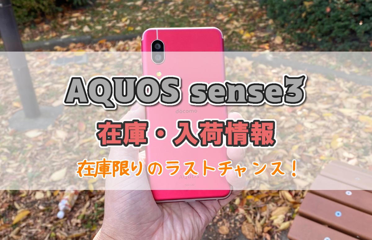 AQUOSsense3 在庫