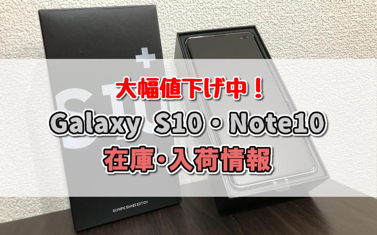 GalaxyS10 Note10+在庫