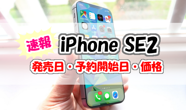 iPhone SE2 発売日 価格