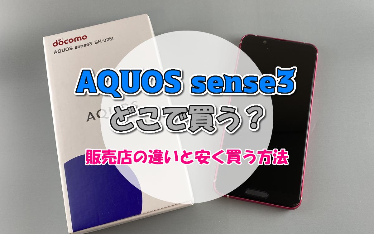 AQUOSsense3 販売店 どこで買う?
