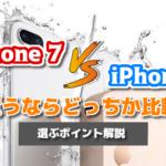 iPhone 7 iPhone 8比較
