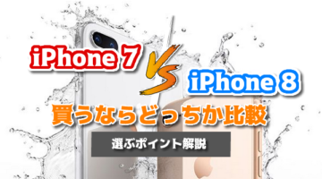 iPhone 7と8買うならどっちか比較【選ぶポイント解説】