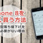 iPhone 8 安く買う