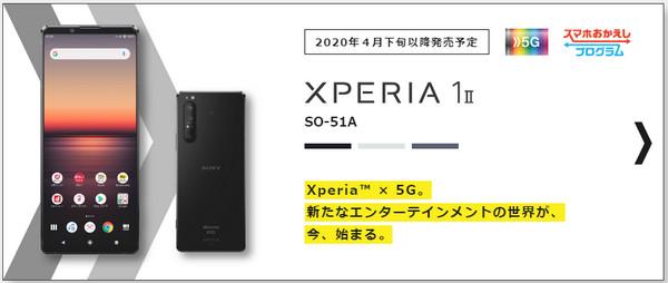 Xperia 1Ⅱ