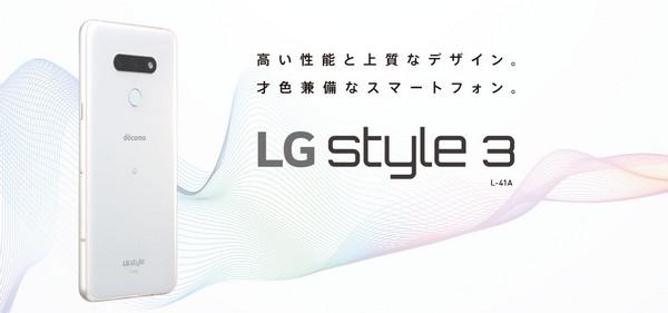 LG style3