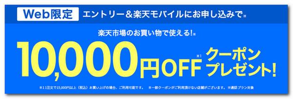 楽天モバイル 10000円クーポン