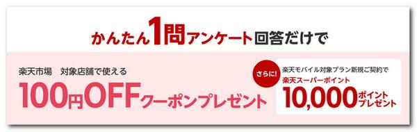 楽天モバイル 100円クーポン