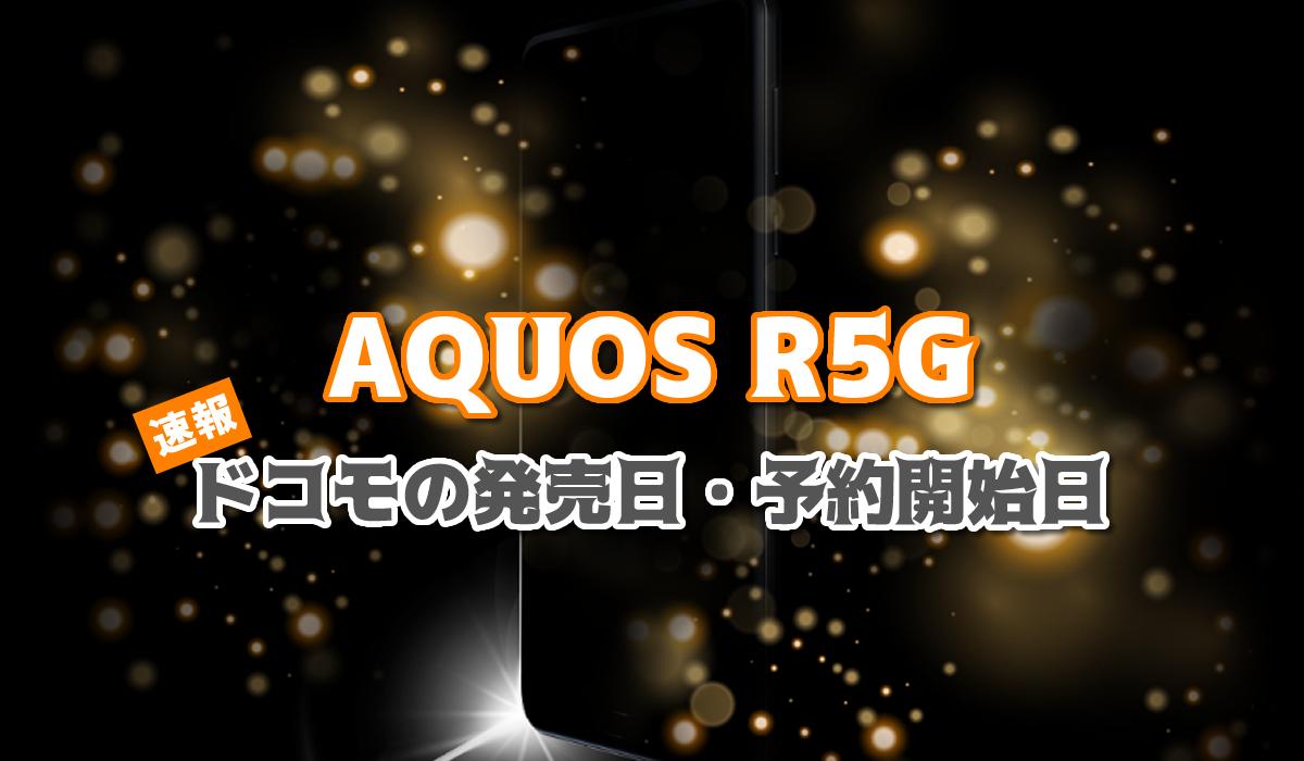 AQUOSR5G_release