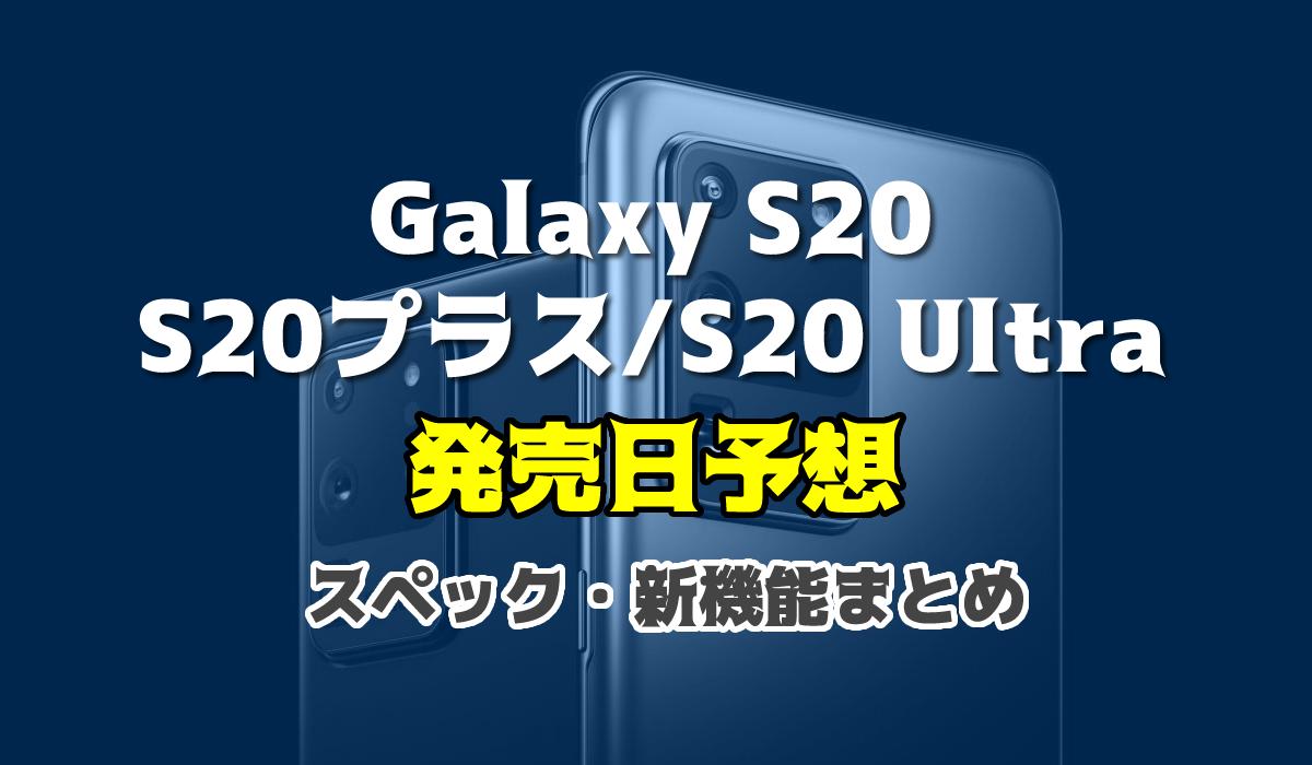 Galaxy S20 発売日