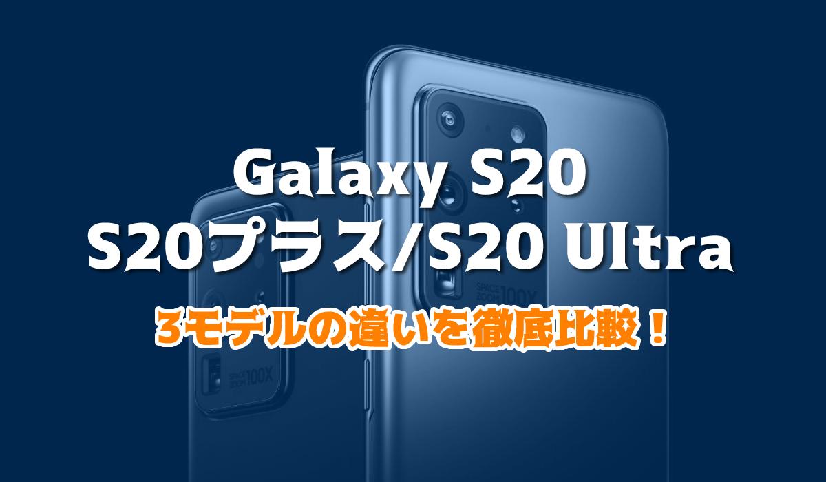 Galaxy S20 比較