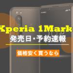 Xperia 1Ⅱ 発売日 価格