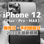 iPhone 12_release