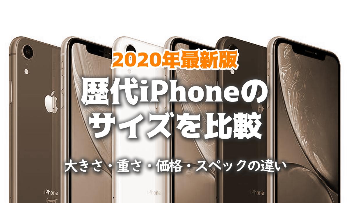 歴代iPhoneサイズ比較