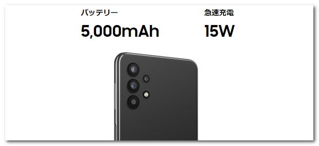 Galaxy A32 5G バッテリー