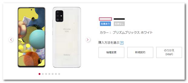 Galaxy A51 5G ドコモ