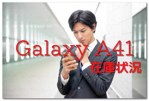 Galaxy A41在庫